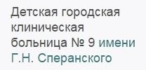 Детская городская клиническая медпункт № 0 им. Г.Н. Сперанского