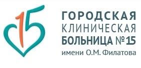 Городская клиническая лечебница № 05 им. О.М. Филатова